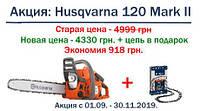 Акция на бензопилу Husqvarna 120 Mark II. Цена 4330 грн. + цепь в подарок. Экономия 918 грн.
