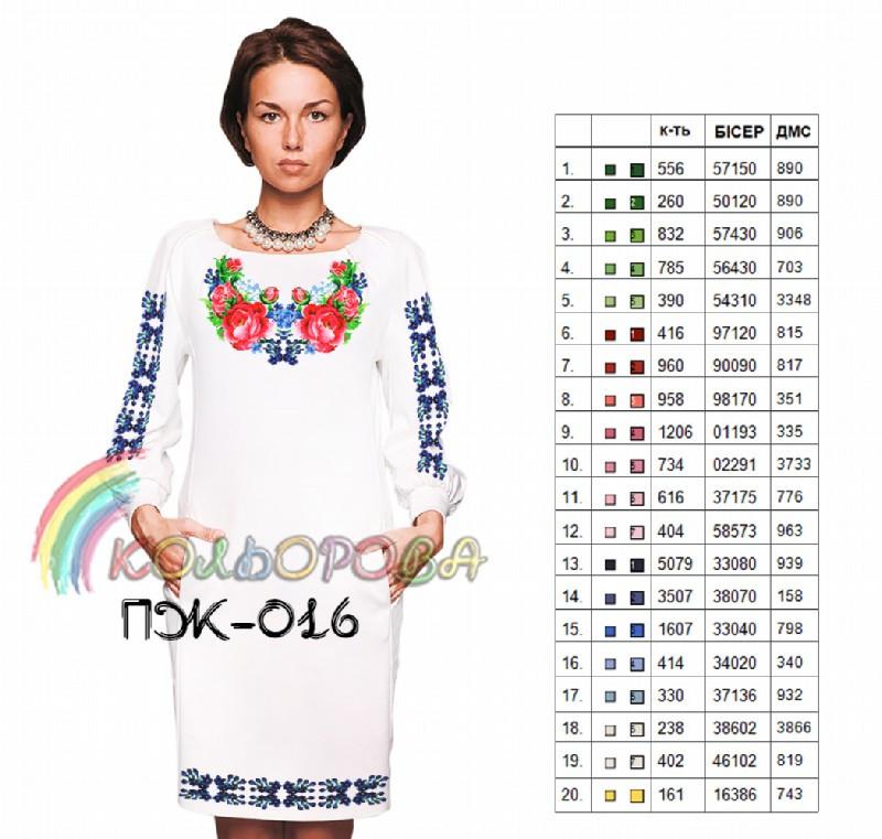 Заготовка жіночого плаття з рукавами (ПЖ-016)