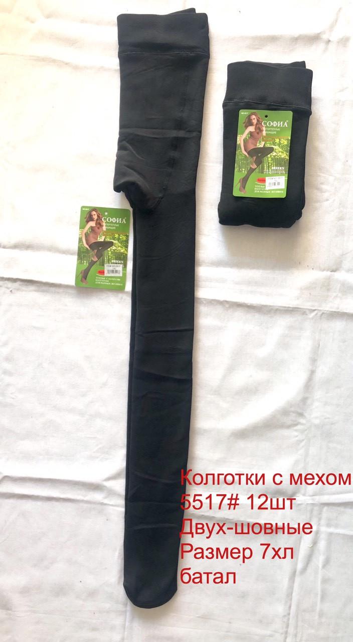 Женские колготы с мехом, двух-шовные Р.р 7XL