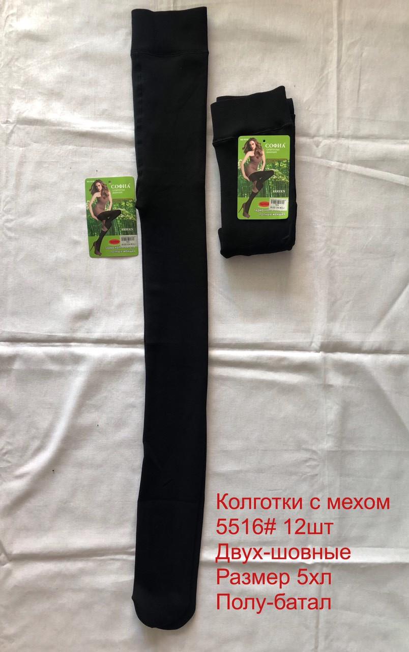 Женские колготы с мехом, двух-шовные Р.р 5XL