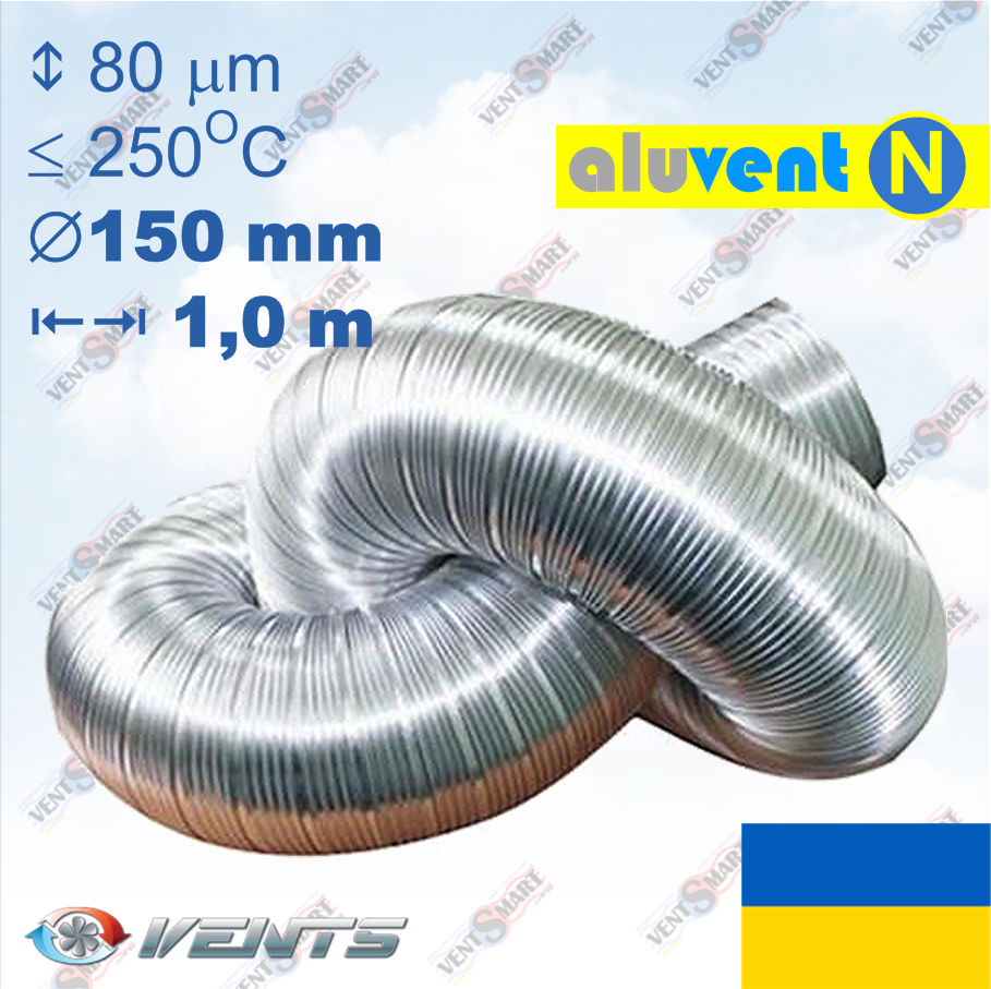 АЛЮВЕНТ Н 150 / 1,0 м гибкий алюминиевый воздуховод (гофра для вытяжки)