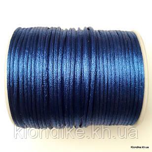 Шнур сутажный, ширина: 2 мм, Цвет: Синий (5 метров)