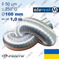 АЛЮВЕНТ М 100 / 1,0 м гибкий алюминиевый воздуховод гофра для вытяжки