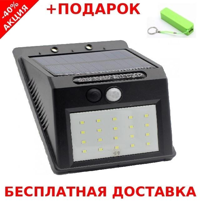 Настенный светильник на солнечной батарее Solar Powered LED Wall Light 35 LED + павербанк