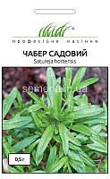 Чабер Садовий 0,5г.