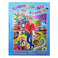 Книжка Энциклопедия для мальчиков Б