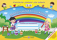 Маленький художник: Альбом для малювання для дітей 5-6 рокі