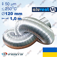 АЛЮВЕНТ М 120 / 1,0 м гибкий алюминиевый воздуховод (гофра) для кухонной вытяжки