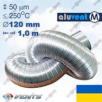 АЛЮВЕНТ М 120 / 1,0 м гибкий алюминиевый воздуховод (гофра) для кухонной вытяжки, фото 1