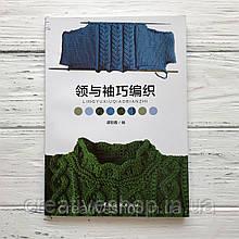 """Японська книга з в'язання """"Оздоблення виробів"""""""