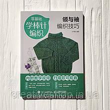 """Японська книга з в'язання """"Коміри, рукави"""""""