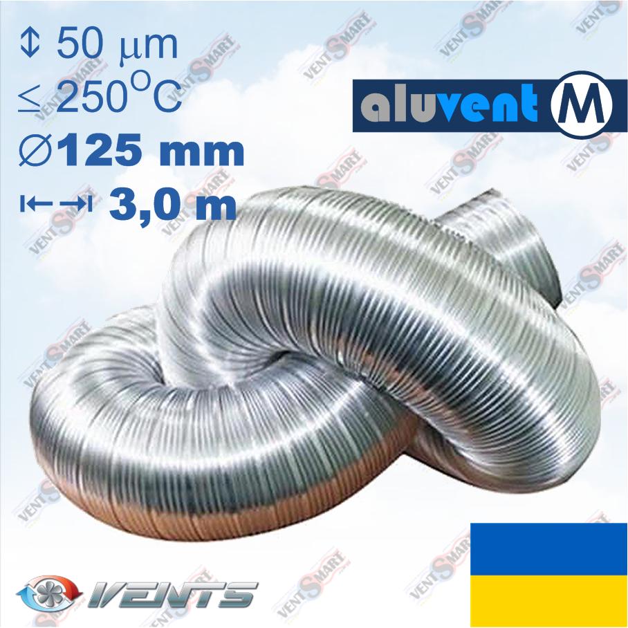 АЛЮВЕНТ М 125 / 3,0 м алюминиевый гибкий воздуховод-гофра для приточно-вытяжной вентиляции