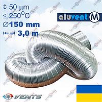 АЛЮВЕНТ М 150 / 3,0 м гибкий алюминиевый воздуховод (гофра для вытяжки)