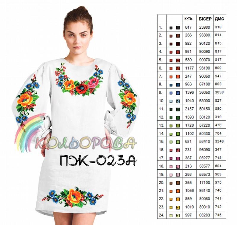 Заготовка жіночого плаття з рукавами (ПЖ-023-А)