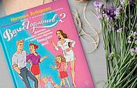 """Книга """"Вальс гормонов 2"""" Наталья Зубарева (Твердый переплет, офсет)"""