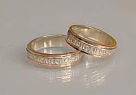 Серебряное обручальное кольцо Спаси и Сохрани с золотыми пластинами