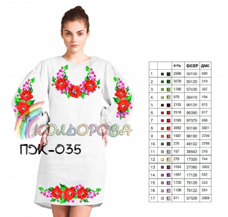 Заготовка жіночого плаття з рукавами (ПЖ-035)