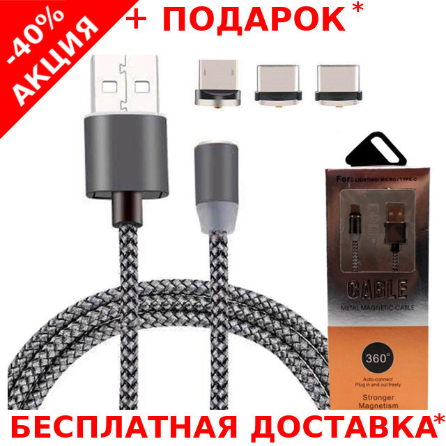 Магнитный кабель X-cable Metal Magnetic Cable с тремя коннекторами microUSB, tupe-C, Lightning
