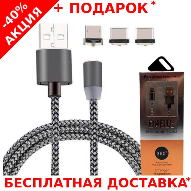 Магнитный кабель X-cable Metal Magnetic Cable с тремя коннекторами microUSB, tupe-C, Lightning, фото 1