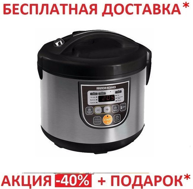 Мультиварка Redmond RMC-M166 -900 Вт / 6 л, фото 1