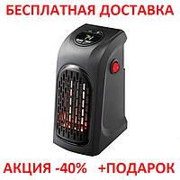 Самый экономный переносной электрический обогреватель HANDY HEATER 450W