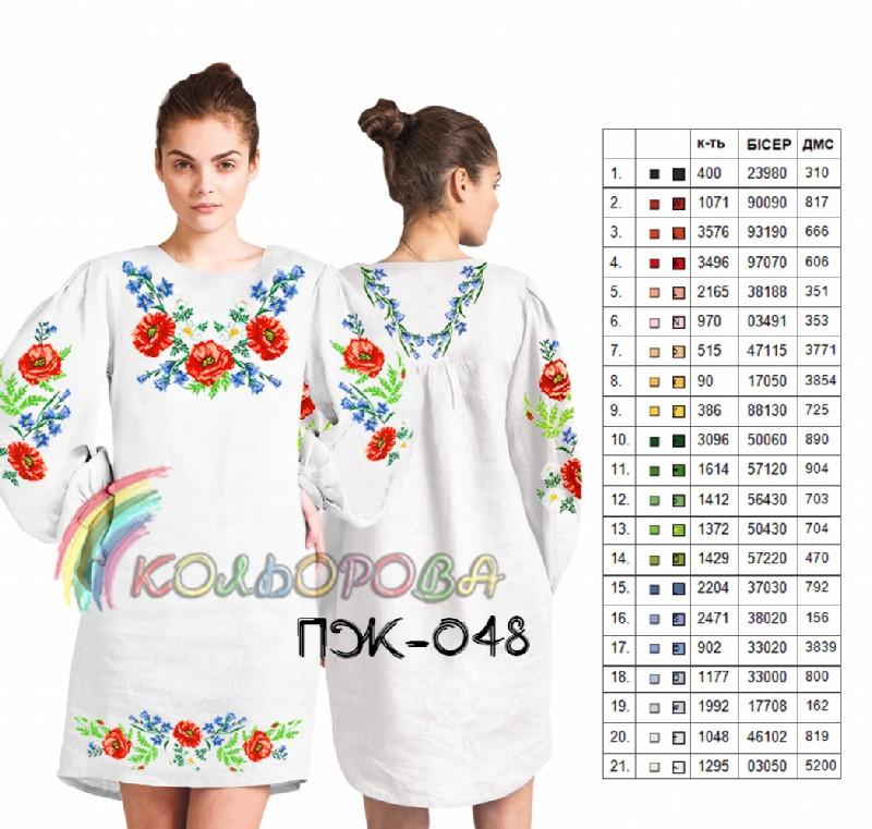 Заготовка жіночого плаття з рукавами (ПЖ-048)