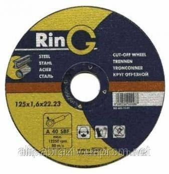 Абразивный отрезной круг по стали Ring 125 х 1,6 х 22