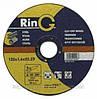 Абразивный отрезной диск по металлу RinG  125 х 1 х 22