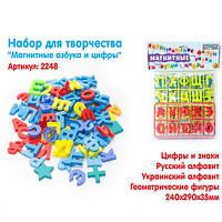 Детский набор цифры, буквы, знаки, фигурки Хар.2248