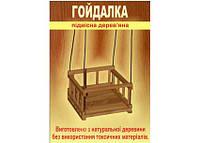 Качель деревянная ВП-001