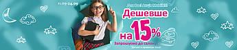 АКЦИЯ от ТМ Meblik «ДЕШЕВЛЕ НА 15%!»
