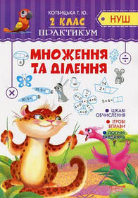 """Тетрадь """"Практикум (НУШ) 2 клас. Множення та ділення"""" (укр)  sco"""