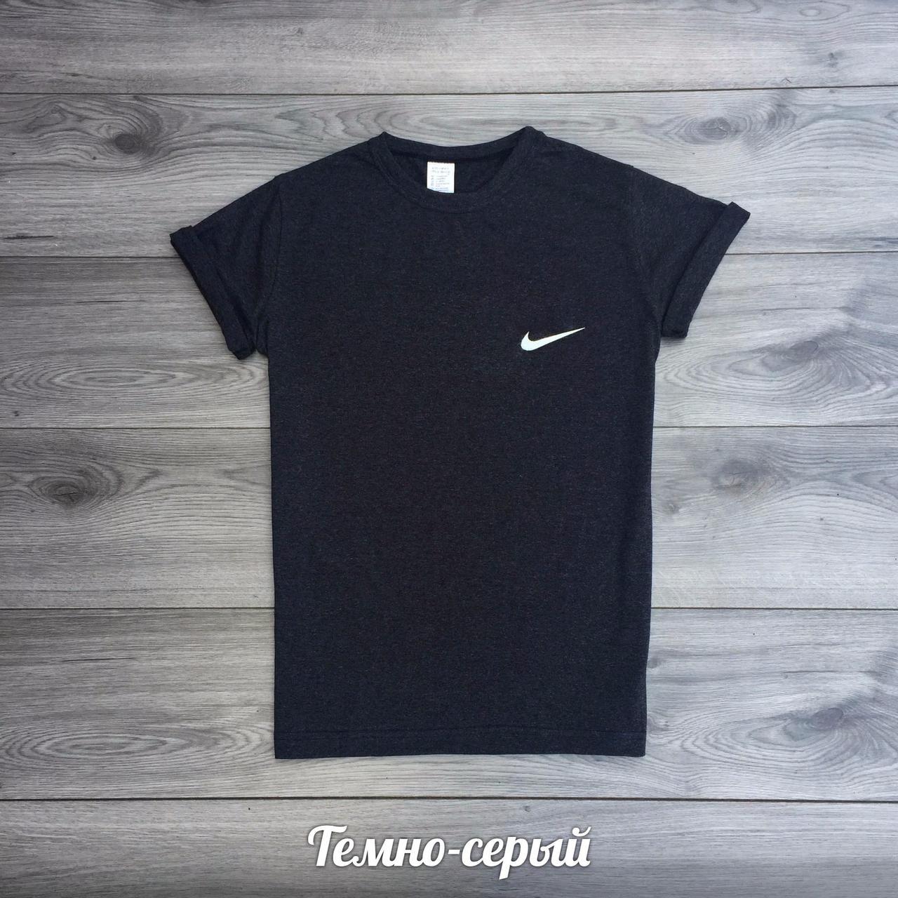 Футболка мужская - в стиле Nike темно-серый