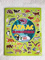 Альбом для наклеек Атлас животных