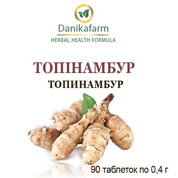 Топинамбур (земляная груша, подземный артишок) (Danikafarm) 90таб.