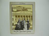 Добыш. Г. Звезды русской сцены. , фото 1