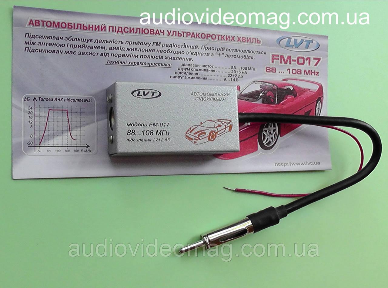 Усилитель приёма FM (УКВ) радиостанций для автомобильной антенны