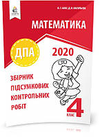 4 клас | ДПА 2020. Математика. Збірник підсумкових контрольних робіт. Бевз В. Г. | Освіта