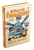 """Книга """"Франк Ейнштейн і Турбомозок. Книга 3"""", Джон Щєшка   Країна мрій"""