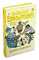 """Книга """"Франк Ейнштейн і електропалець. Книга  2"""", Джон Щєшка   Країна мрій"""