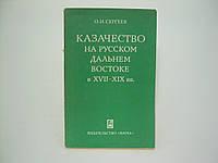 Сергеев О.И. Казачество на русском Дальнем Востоке в XVII – XIX вв.