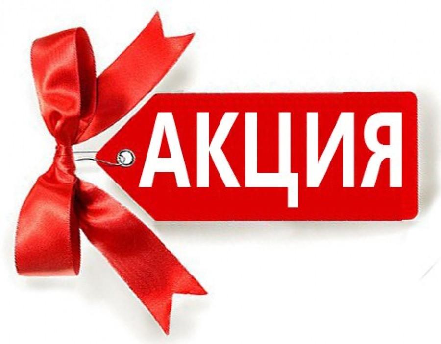 "Супер АКЦИЯ отТМ ""Танцуют все!"""