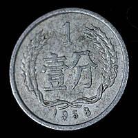 Монета Китая 1 фэнь 1958 г.