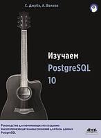 Вивчаємо PostgreSQL 10. Волков А.с Джуба С.