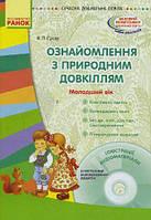 """Книга + диск """"Ознайомлення з природним довкіллям"""" (укр) О134095У"""