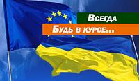 Украина вот-вот получит долгожданные 600 млн евро от ЕС