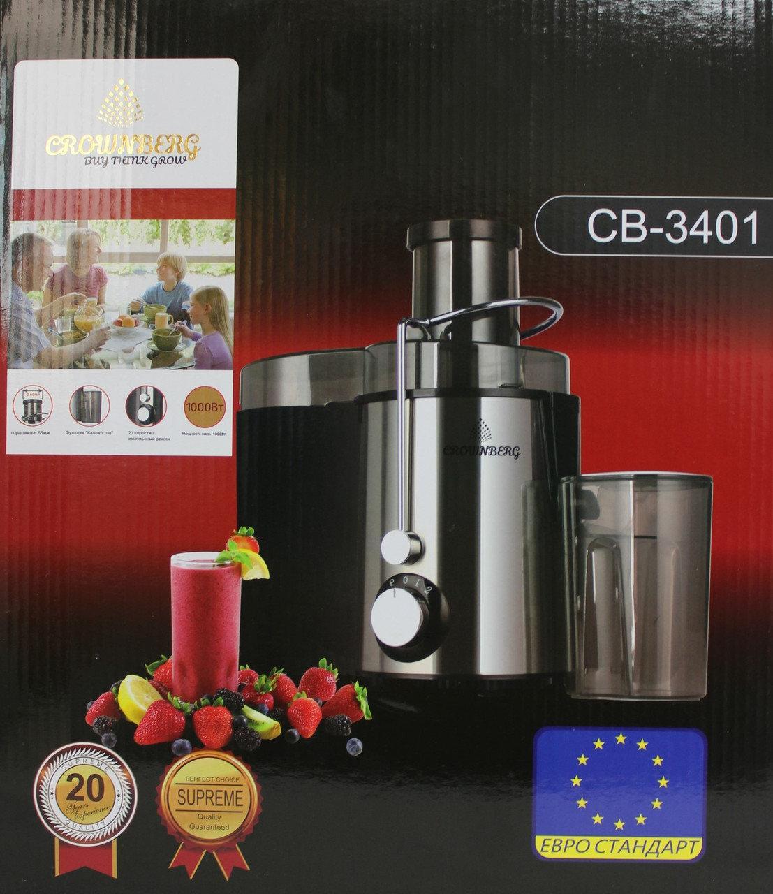 🔥 Электрическая соковыжималка Juicer CB 3401, Crownberg. Соковыжималка из нержавеющей стали Juicer CB 3401.