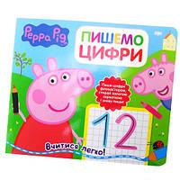 Книжка картон Peppa Пишем цифры Б