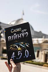"""Книга """"Слово про війну2"""""""