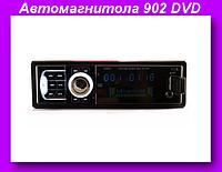 Автомагнитола 902 DVD, CD, MP3, USB, AUX, FM,Магнитола в авто!Лучший подарок